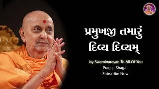 પ્રમુખજી તમારું દિવ્ય દિવ્યમ   Pramukhji Tamaru Divya Divyam   BAPS New Kirtan