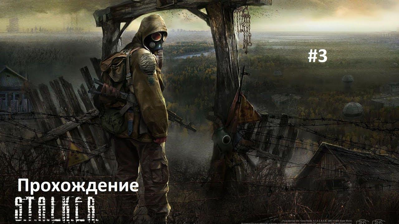 КАК КНЯЗЬ ПРОБЕЖАЛ МИМО ВОЯК►S.T.A.L.K.E.R.:Shadow Of Chernobyl #3