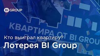 Кому досталась квартира от BI Group?