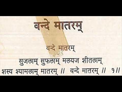 Vande Matrm Full Song With Hindi Lyrics