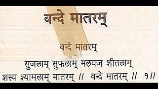 vande-matrm-full-song-with-hindi