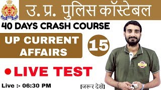 Class 15 | UP POLICE CONSTABLE || 49568 पद | UP Current Affairs By Vivek sir | LIVE TEST
