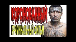 Боевик русские криминал боевик