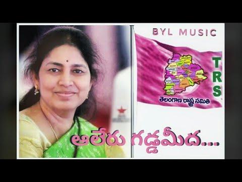 Aleru Gadda Meeda Gulabhi Jenda TRS Super Hit Song || BYL MUSIC