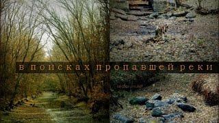 В поисках пропавшей реки (вело-разведка)