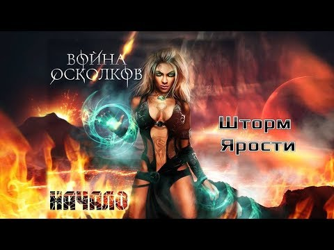 Война Осколков - Шторм Ярости (2019) (Метал-опера)