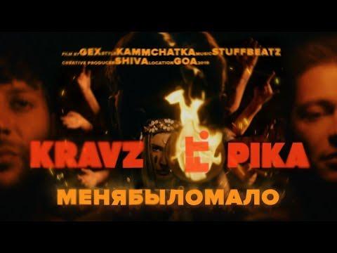 Смотреть клип Кравц & Пика - Меня Было Мало