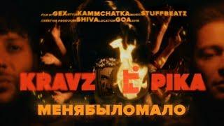 Кравц & ПИКА - Меня Было Мало ( Премьера клипа 2019) смотреть онлайн в хорошем качестве бесплатно - VIDEOOO