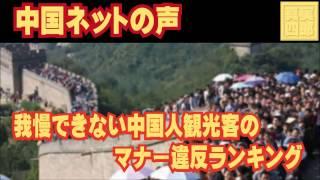 香港のネット上で中国人観光客のマナー違反を集めてランク付けした「最...