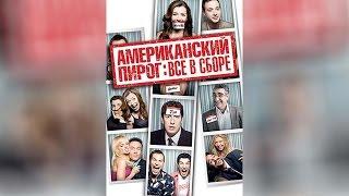 Американский пирог Все в сборе (2012)