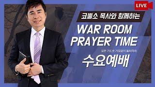 [생방송] 여호와여 내게 응답하소서 /생방송 온라인 수…