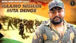 Naamo Nishan Mita Denge | Happy Tyagi, Ankur Loniya | Gourav Panchal | New Haryanavi Songs 2019