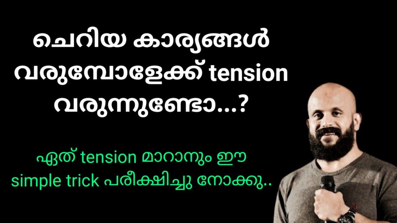 ഏത് വലിയ tension മാറാനും ചെറിയ മരുന്ന് ?..Malayalam Motivation  Speech
