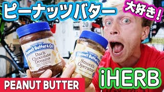 How To Get Good PEANUT BUTTER in Japan / iHerb Review 日本でピーナッツバターを買いたいですが