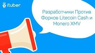 Разработчики Против Форков Litecoin Cash и Monero XMV. Ежедневный Обзор Новостей от iTuber