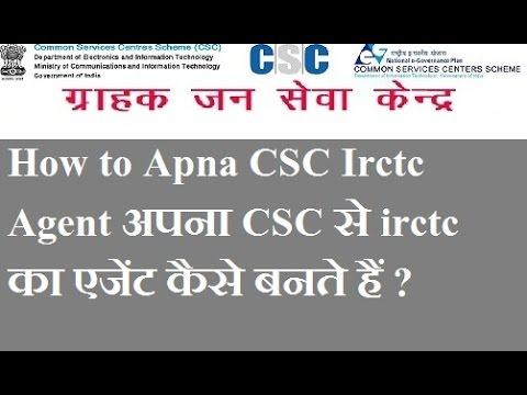 How to Apna CSC Irctc Agent अपना CSC से irctc  का एजेंट कैसे बनते हैं ?