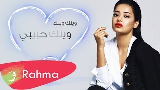 Rahma Riad - Weinak [Official Music Video] (2016) / رحمة رياض - وينك