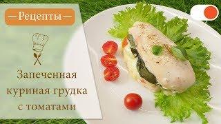 Куриная грудка с Томатами - Простые рецепты вкусных блюд