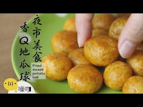 夜市美食香 Q 地瓜球 Fried Sweet Potato Ball