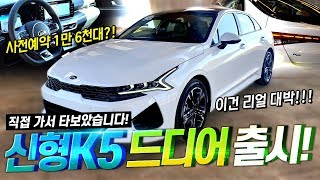 기아자동차 3700만원 3세대 신형 K5 시승기 최초 공개합니다!