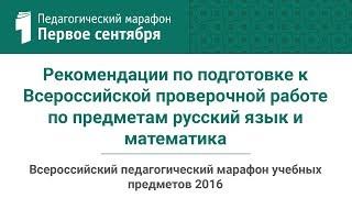 Рекомендации по подготовке к Всероссийской проверочной работе по предметам русский язык и математика