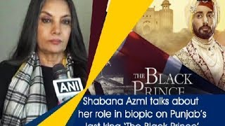 Shabana Azmi talks about her role in biopic on Punjab's last king 'The Black Prince' - ANI News