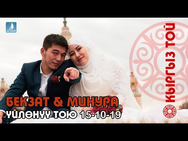 Свадьба Бекзат и Минура  19-10-19 Кафе