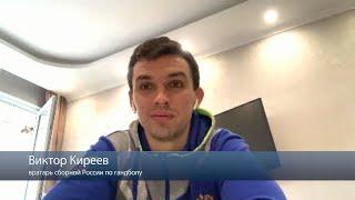 Интервью Виктор Киреев вратарь сборной России по гандболу 25 05 20