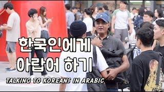 한국인에게 아랍어로 말을 건다면?