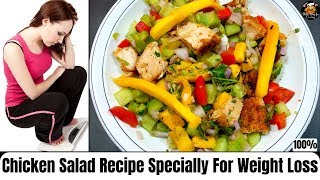 Chicken Salad Recipe   Healthy & Tasty Recipe   Specially For Weight Loss.