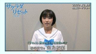 映画『サクラダリセット 前篇/後篇』 2017年 春 2部作にて全国ロードシ...