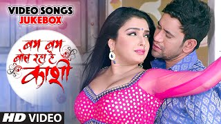 Bam Bam Bol Raha Hain Kashi [ Video Songs Jukebox 2016 ] Dinesh Lal Yadav & Amrapali Dubey
