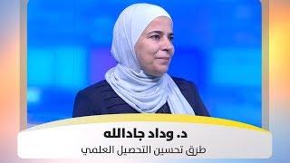 د. وداد جادالله - طرق تحسين التحصيل العلمي