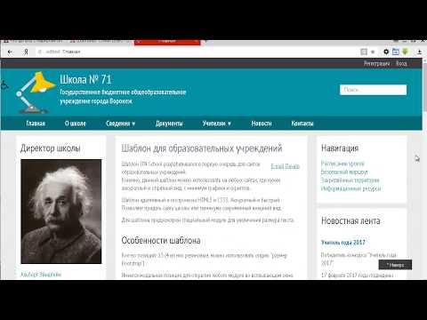 Обзор шаблона Joomla для сайта школы