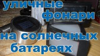модернизация уличных фонарей на солнечных батареях с сайта алиэкспресс Solar