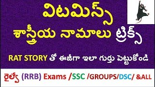 Vitamins Scientific Names Tricks To Remember Easily In Telugu ||  General Science | rrb exams| ssc