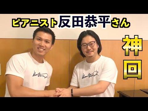 【神回】憧れの反田恭平さんと仲良くなって思ったこと/良い点・ヤバイ点