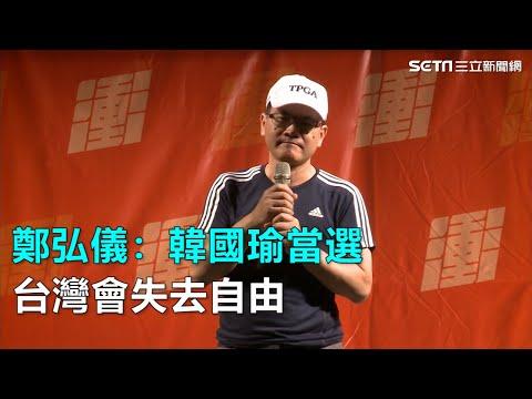 鄭弘儀:韓國瑜當選 台灣會失去自由|三立新聞網SETN.com