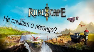 Ещё не играли в RuneScape?