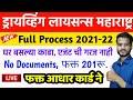 असे काढा Driving Licence🔴Online 2021 Apply Maharashtra | Learning Licence Online Apply in Marathi