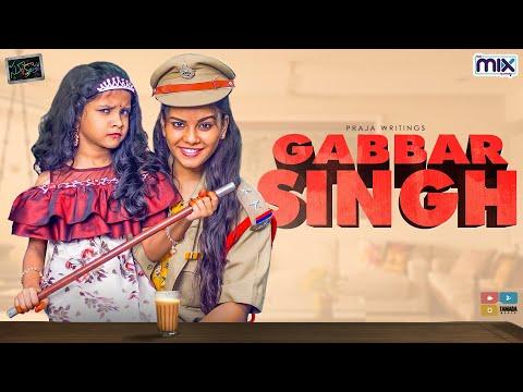 Gabbar Singh ||