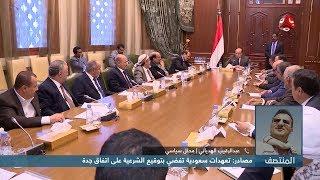 مصادر : تعهدات سعودية تفضي بتوقيع الشرعية على اتفاق جدة