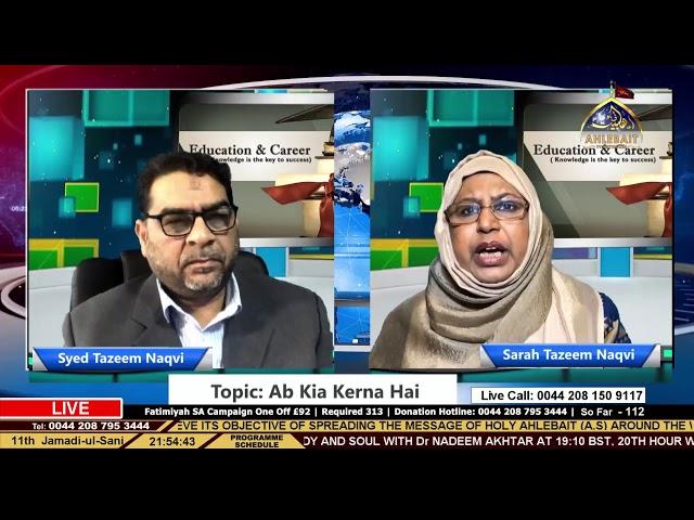 Education and Career - Syed Tazeem Naqvi - Sarah Tazeem Naqvi - Ahlebait TV - 24th Jan 2021