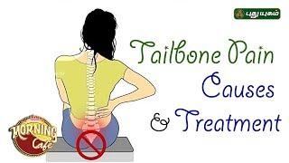 Coccydynia (Tailbone Pain) Causes and Treatments | Healthy Life