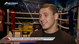 Боксер Михаил Дзязько - о победе на чемпионате Украины до 22 лет