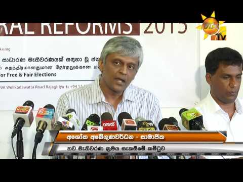 What's in  20th amendment to Sri Lanka Constitution - Analyses Report