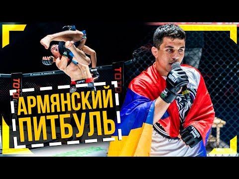 Армянский Питбуль Варшам Геворгян - ТКО на GFC 13