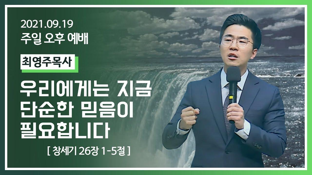 [2021-09-19] 주일오후예배 최영주목사: 우리에게는 지금 단순한 믿음이 필요합니다 (창26장1절~5절)