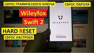 Hard reset Wileyfox Swift 2 Удаление пароля Wileyfox Сброс настроек