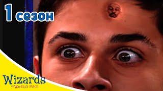 Волшебники из Вейверли Плейс - Сезон 1 серии 10+11+12 | Смотри волшебный сериал Disney